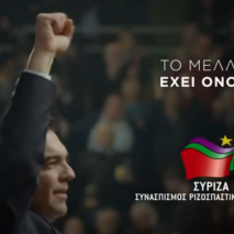 Δείτε το νέο προεκλογικό σποτ του ΣΥΡΙΖΑ με σύνθημα «Το μέλλον έχει όνομα»