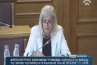 Ελένη Αυλωνίτου, Επιτροπή Οικονομικών Βουλής στις 11/7/2016