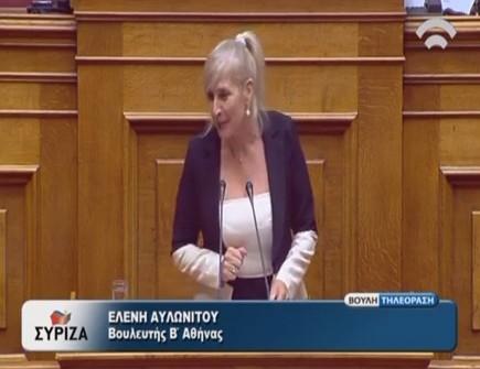Ελένη Αυλωνίτου, ομιλία στη Βουλή στις 19/7/2016