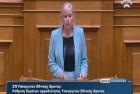 Ελένη Αυλωνίτου, ομιλία στη Βουλή στις 21/7/2016
