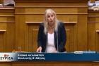 Ελένη Αυλωνίτου, ομιλία στη Βουλή στις 30/8/2016