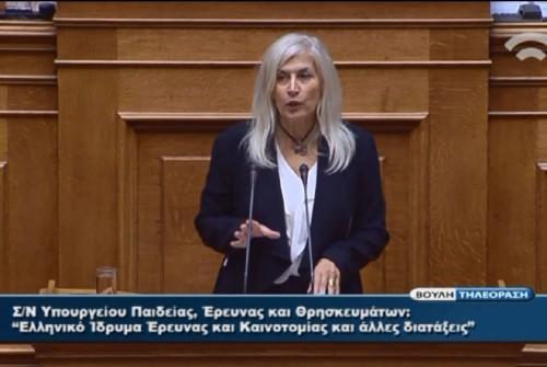 Ελένη Αυλωνίτου, ομιλία στη Βουλή στις 18/10/2016