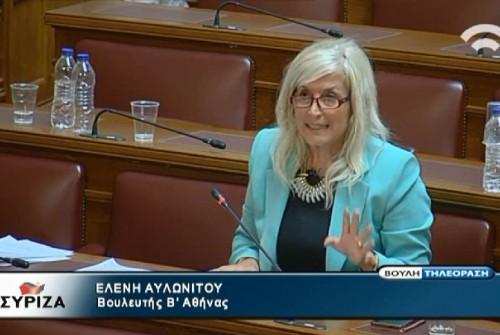 Ελένη Αυλωνίτου, Επιτροπή Μορφωτικών Βουλής στις 29/9/2016