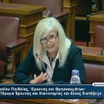 Ελένη Αυλωνίτου, Επιτροπή Μορφωτικών Βουλής στις 5/10/2016