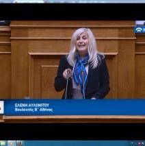 Ελένη Αυλωνίτου, ομιλία στη Βουλή στις 30/11/2016