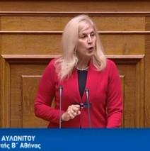Ελένη Αυλωνίτου, ομιλία στη Βουλή στις 7/12/2016