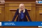 Ελένη Αυλωνίτου, ομιλία στη Βουλή στις 7/2/2017
