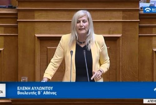 Ελένη Αυλωνίτου, ομιλία στη Βουλή στις 11/4/2017