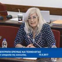 Ελένη Αυλωνίτου, Επιτροπή Έρευνας Βουλής στις 15/6/2017