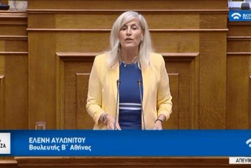 Ελένη Αυλωνίτου, ομιλία στη Βουλή στις 27/6/2017