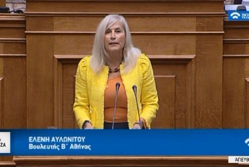Ελένη Αυλωνίτου, ομιλία στη Βουλή στις 25/10/2017
