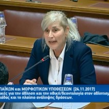 Ελένη Αυλωνίτου, Επιτροπές Ευρωπαϊκών Βουλής 24/11/2017
