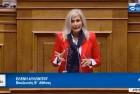 Ελένη Αυλωνίτου, ομιλία στη Βουλή στις 12/12/2017