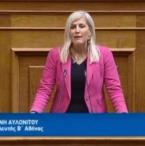 Ελένη Αυλωνίτου, ομιλία στη Βουλή στις 29/3/2018