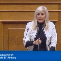 Ελένη Αυλωνίτου: Ομιλία στη Βουλή στις 22.11.2018