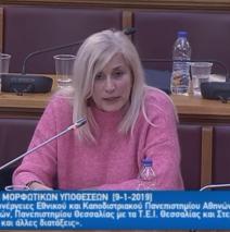 Ομιλία Ελένης Αυλωνίτου στην Επιτροπή Μορφωτικών στις 9.1.2019