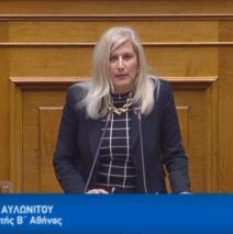 Ελένη Αυλωνίτου: Ομιλία στη Βουλή γιά την Αναθεώρηση του Συντάγματος στις 13-2-2019
