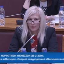 ΕΛΕΝΗ ΑΥΛΩΝΙΤΟΥ: Εισηγήτρια του αθλητικού νομοσχεδίου στην ακρόαση των φορέων στις 28.2.2019